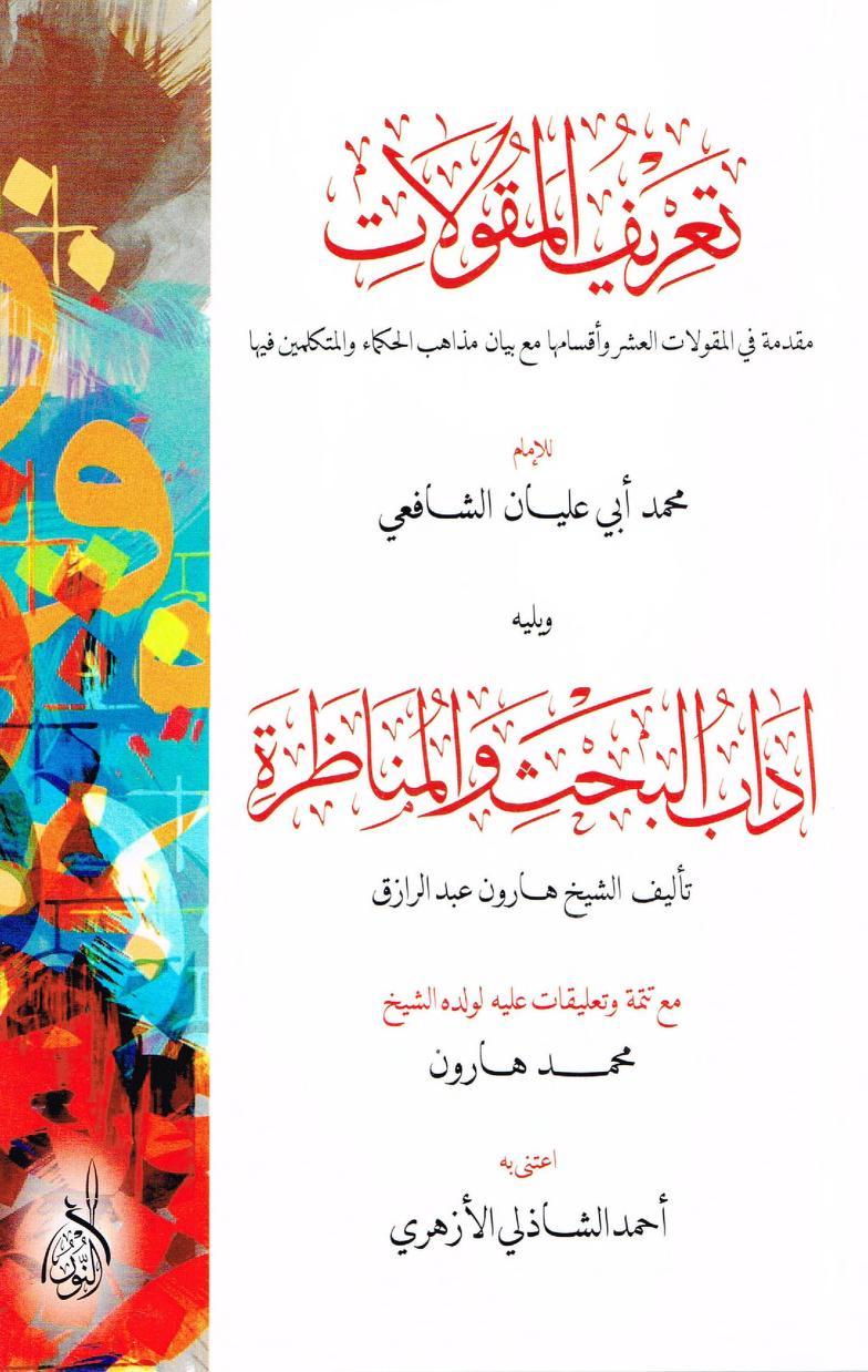 مجموع كتب في المنطق والفلسفة والعقيدة Arabic Books Pdf Books My Books