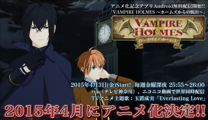 Vampire Holmes, animé japonais Vampires, Vampire, Japon