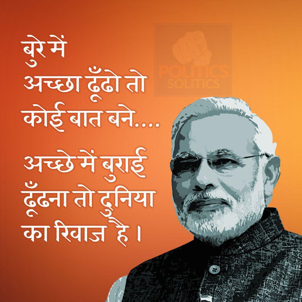 narendra modi quotes indian prime minister Social quotes