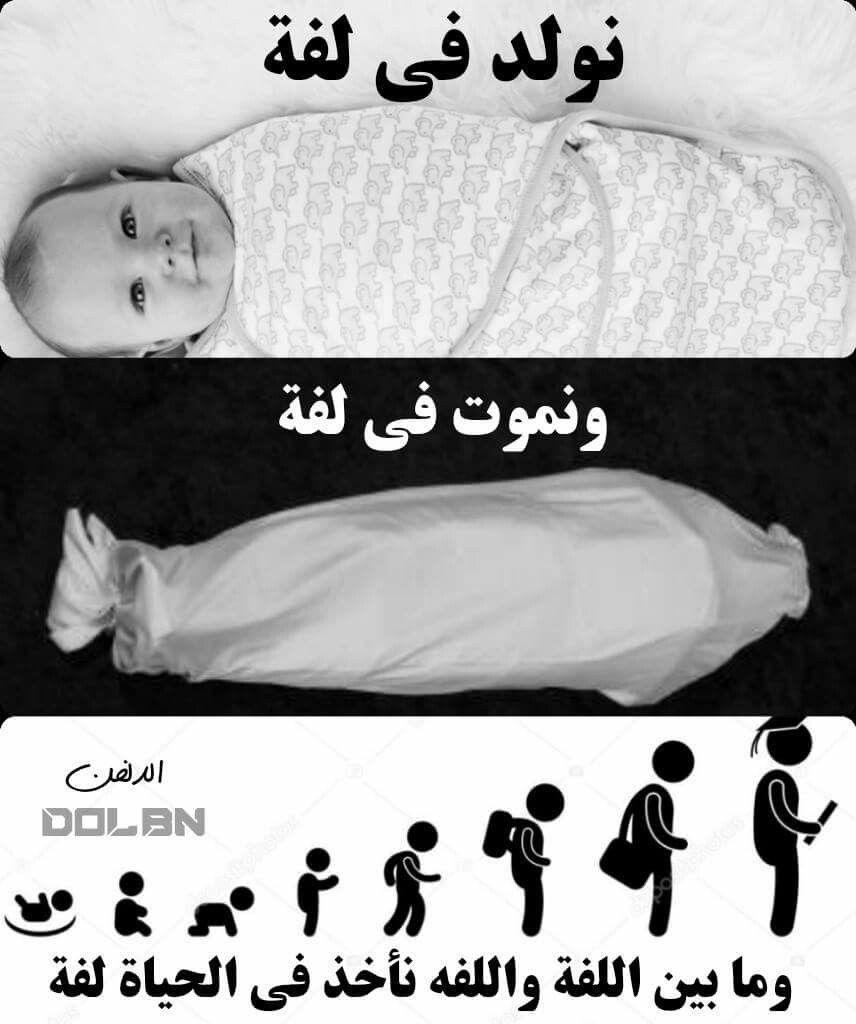 اللهم ارزقنا حسن الخاتمة Baby Drawing Arabic Quotes Words
