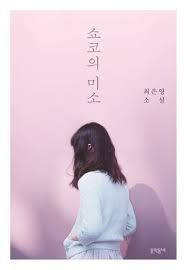 쇼코의 미소/최은영 - KOREAN FIC CHOI EUN-YEONG 2016 [Mar 2017]