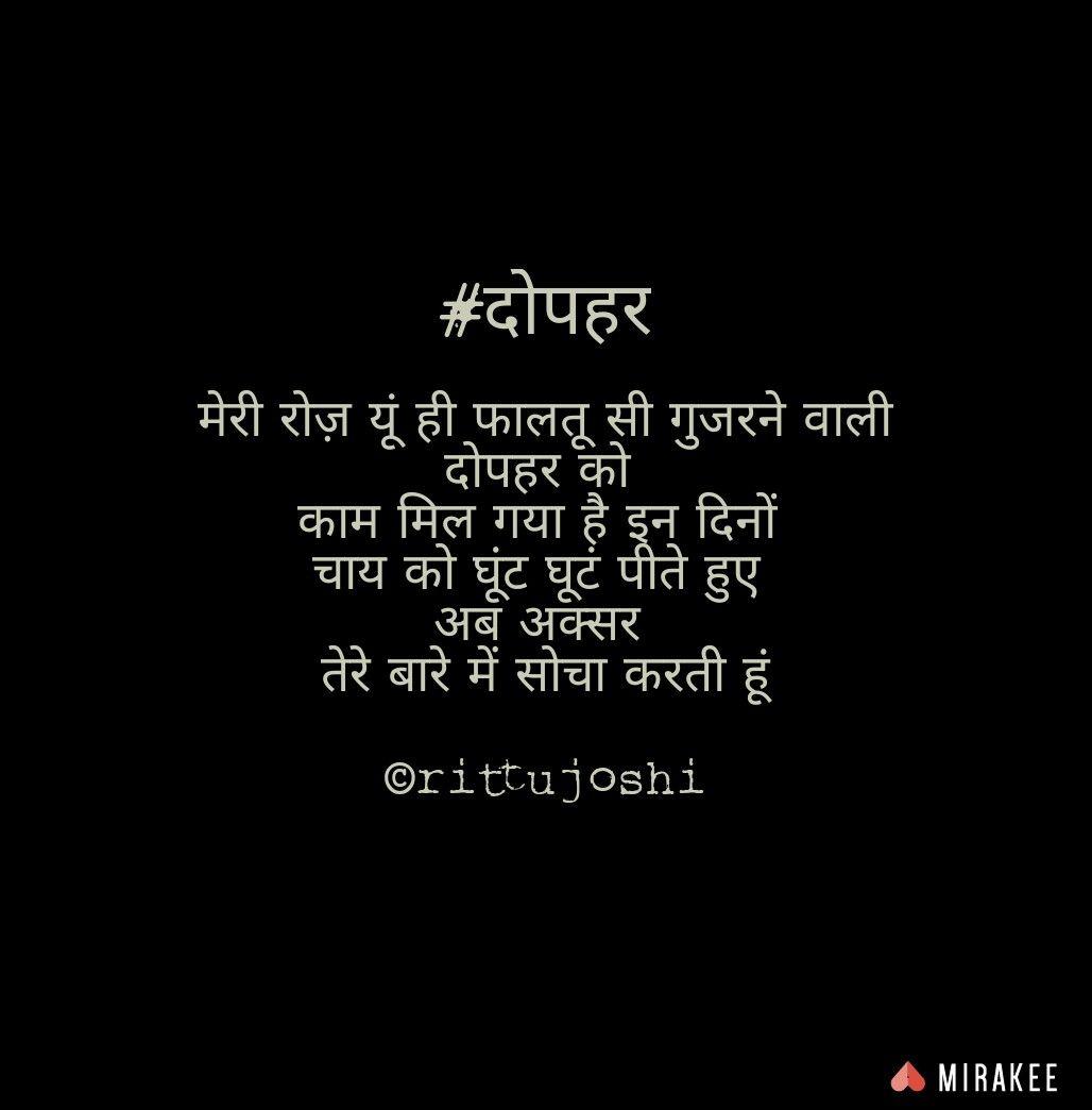 hindi#poetry#shayari#lovepoetry#दोपहर | hindi poetry