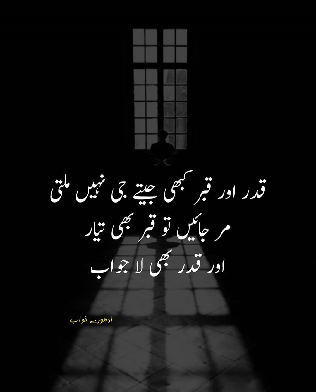 7 Likes 1 Comments Adhoore Khuwab Official Adhoore Khuwab On Instagram Qadar Or Qabar Ka Inspirational Quotes Motivation Urdu Funny Quotes Funny Quotes