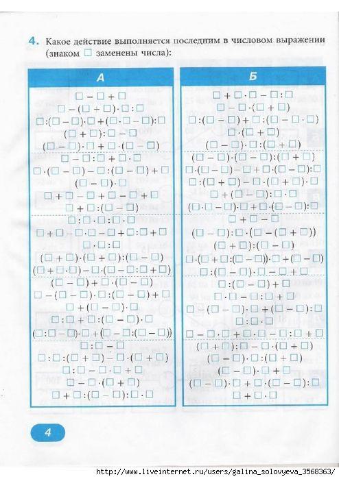 Гдз по математическому тренажеру