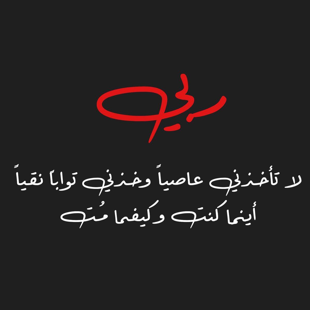 Pin By حمد البلوشي On دعاء Calligraphy Arabic Calligraphy