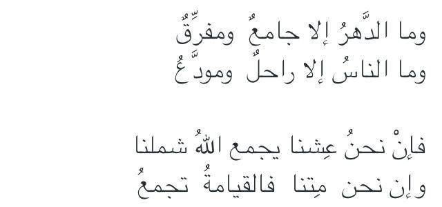 الح م د ل له أبو العتاهية Islamic Quotes Quotations Simple Words