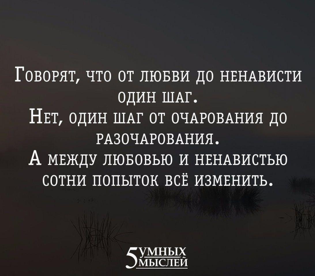 любви нет цитаты картинки вызов