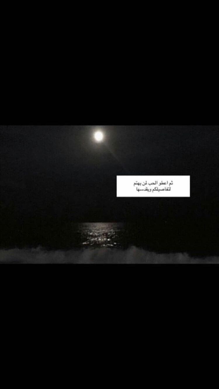 افتار صور صوره هيدر تمبلر خلفيه خلفيات Arabic Tattoo Quotes Short Quotes Love Arabic Quotes