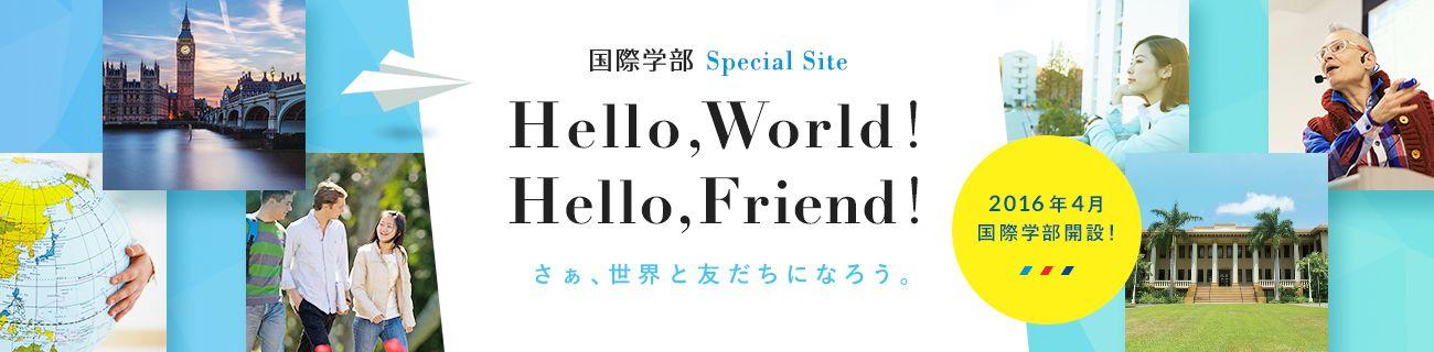 大阪経済法科大学 | 看板/バナー/メインビジュアル/banner/アイ ...