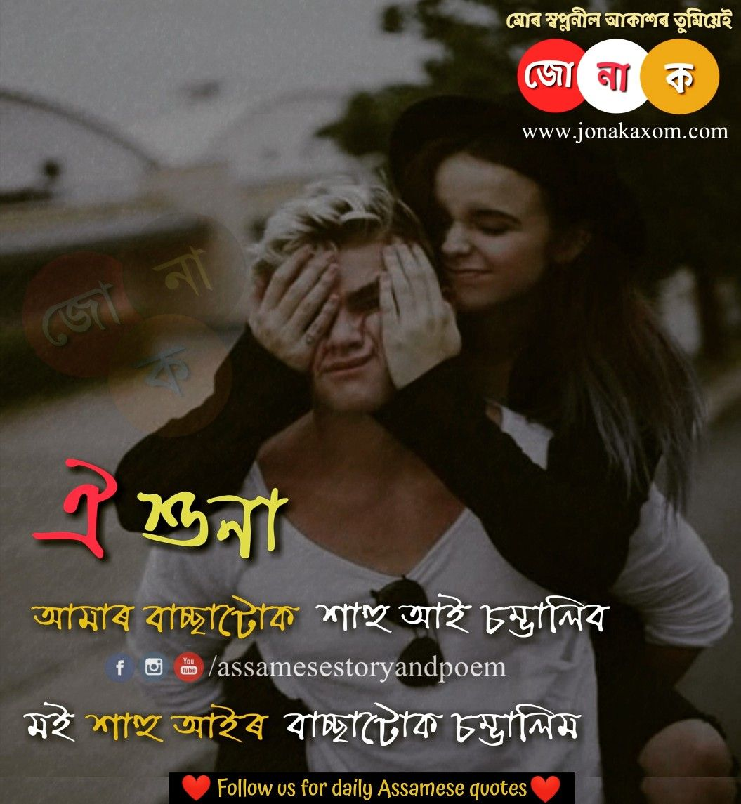 Assamese Quotes Assamese Quotes On Loveassamese Quotes For