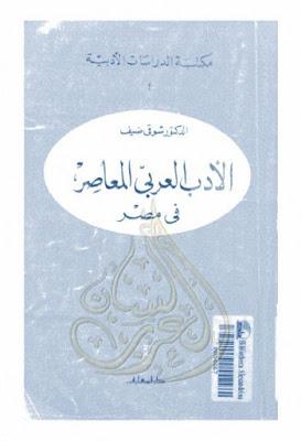الأدب العربى المعاصر فى مصر شوقي ضيف Pdf Place Card Holders Book Cover Place Cards