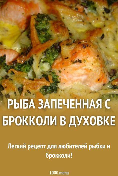брокколи в духовке запеченные рецепты для похудения