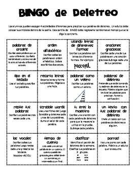 Spelling BINGO Differentiated Spelling Homework Sheet English ...