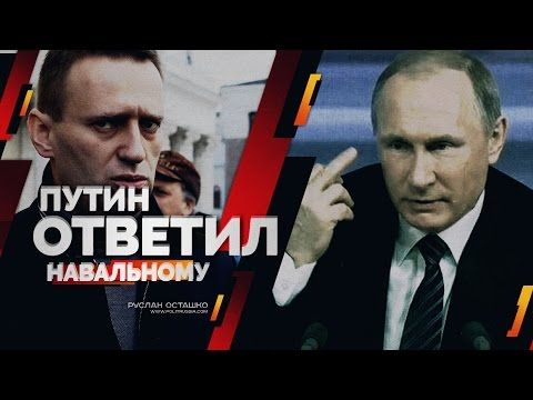 Путин ответил Навальному(Видео)   Качество жизни