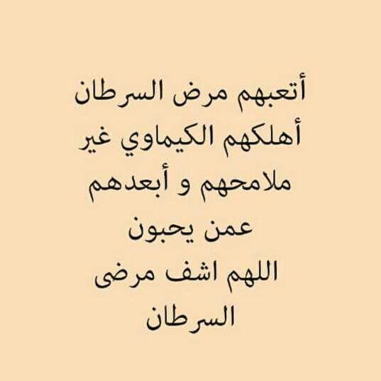 ياا رب اشفي من هاجم السرطان جسدهم وأنصرهم عليه Arabic Quotes Wisdom Quotes