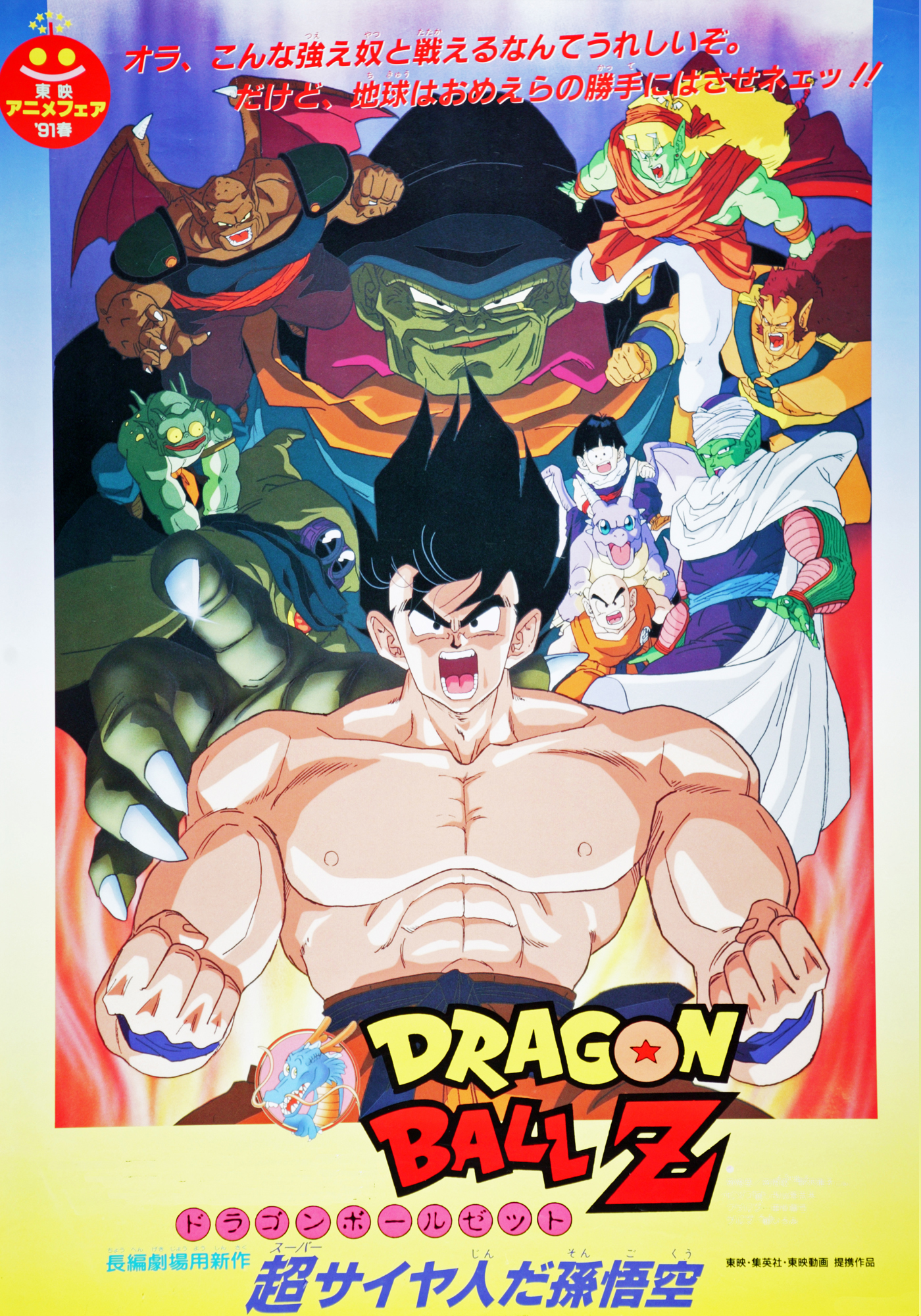 Film Dragon Ball Z Complet En Vf