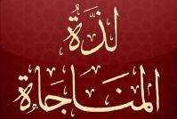 لذة عبادة المناجاة تقديم معنى المناجات هل المناجات هي الدعاء فائدة وأثر المناج Arabic Calligraphy Worship Calligraphy