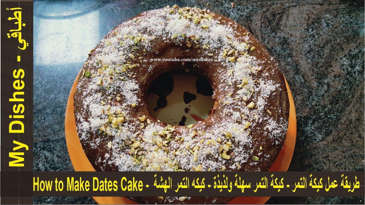 طريقة عمل كيكة التمر كيكة التمر سهلة ولذيذة كيكه التمر الهشة How Date Cake Food Desserts