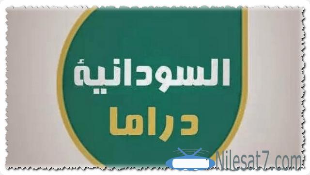 تردد السودانية دراما 2020 Sudan Drama على عرب سات Sudan Drama السودان السودانية دراما القنوات السودانية Highway Signs Lol Drama