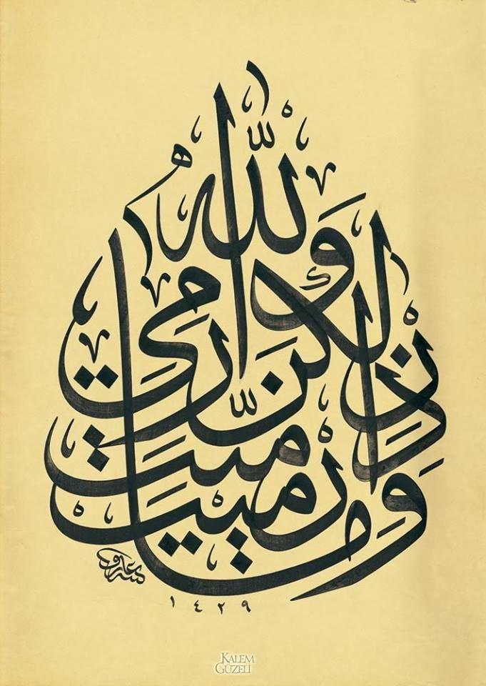 Pin de Rabab Ahmed en Arabic Calligraphy | Pinterest