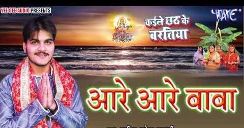 Arvind Akela Kallu Chhath Puja Songs Top 10 Bhojpuri Brings Arvind Akela Kallu Chhath Puja Song 2016 Arvind Akela Ka Chhath Puja Song Songs Album Songs
