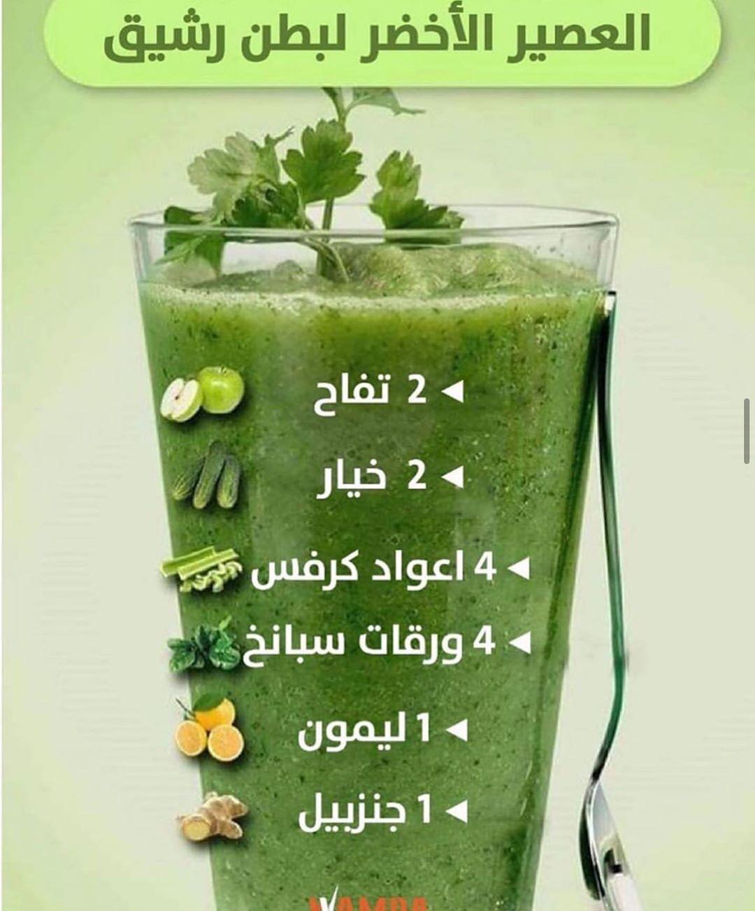 اللهم ارزق متابعيني سعادة الدنيا ونعيم الاخره Health Fitness Food Healthy Drinks Smoothies Health Fitness Nutrition
