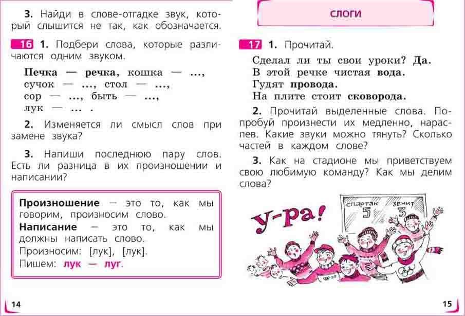 Гдз по русскому 3 класс полякованомер