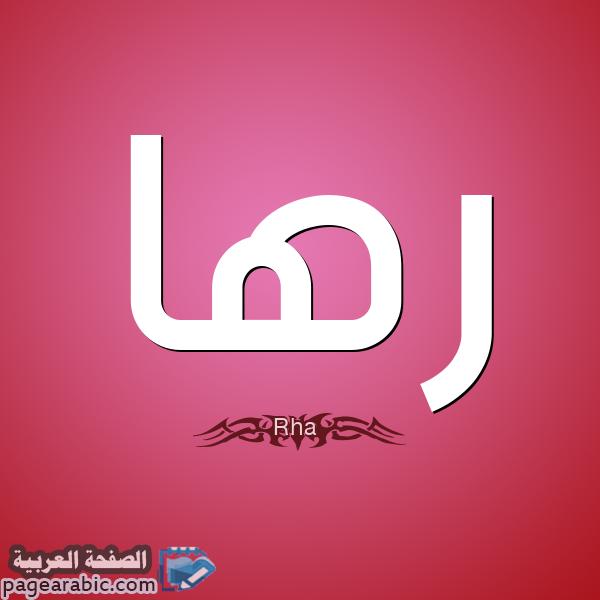 معنى اسم رها ۰ R ۰۰ H ۰۰ A ۰ بالتفصيل Company Logo Vimeo Logo Gaming Logos