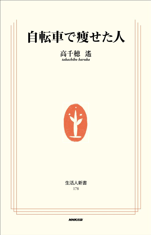 Amazon.co.jp: 自転車で痩せた人 (生活人新書) 電子書籍: 高千穂 遙: Kindleストア