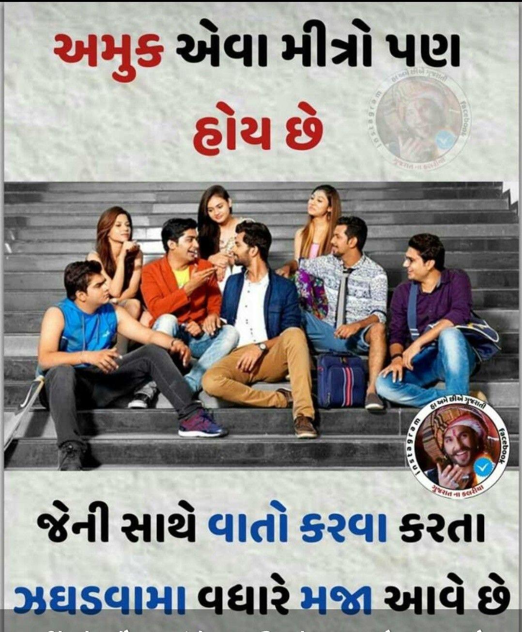 Funny Friendship Shayari In Gujarati : funny, friendship, shayari, gujarati, Jayesh, Rathod, Friend, Quotes, Girls,, Friends, Quotes,