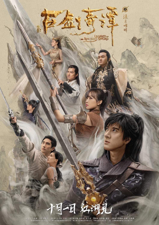 Nonton Legend of the Ancient Sword (2018) Subtitle Indonesia
