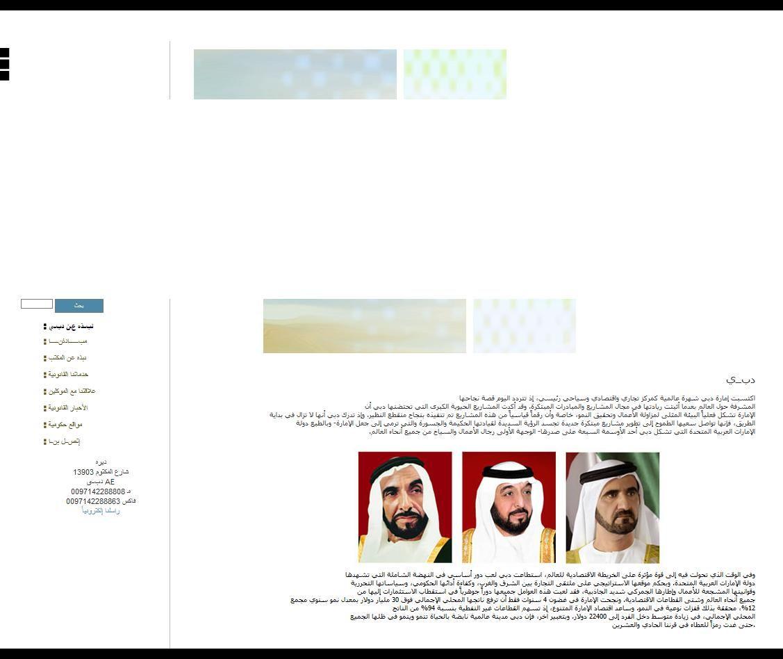 Al Khaleej Legal Consultancy Company Sheikha Mariam