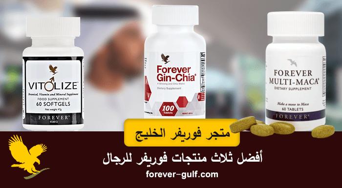 أفضل 3 منتجات فوريفر للرجال فوريفــر الخليج Multi Maca Maca Gin