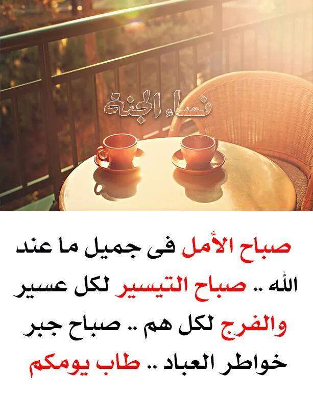 Pin By Manal On صباح الخير Islam