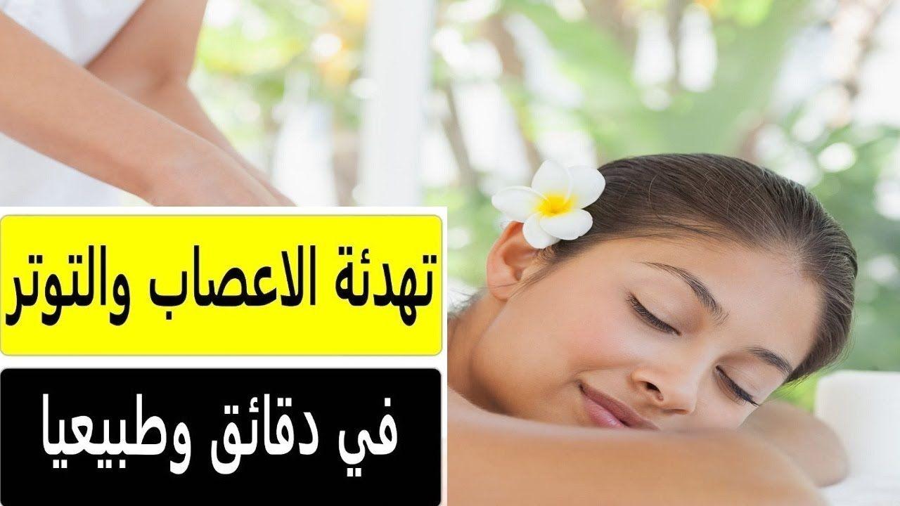 علاج الأرق وقلة النوم بالاعشاب الطبية الطبيعية فقط اشربي كوب قبل النو Playbill