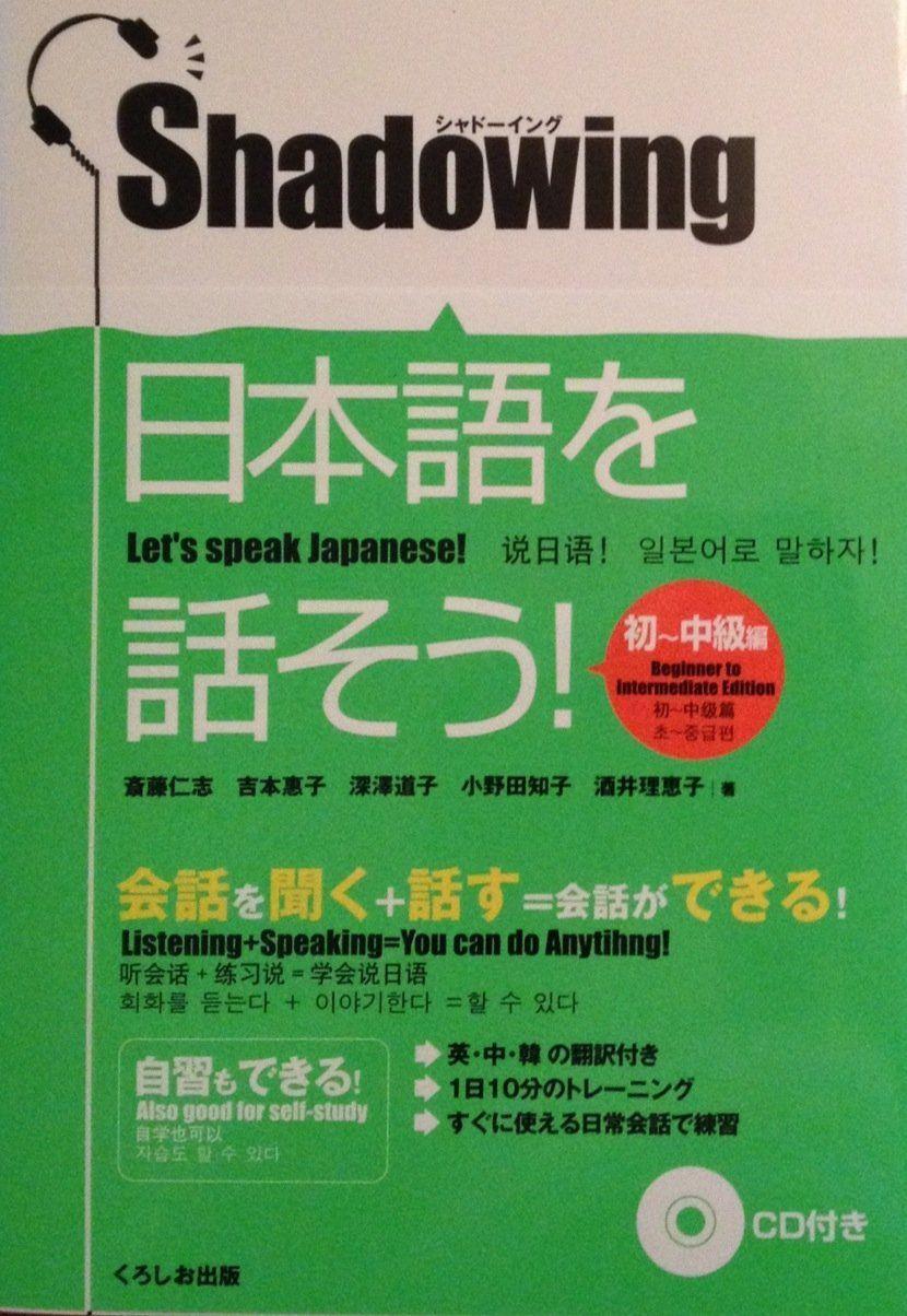 Shadowing: Let's Speak Japanese! for Beginner to