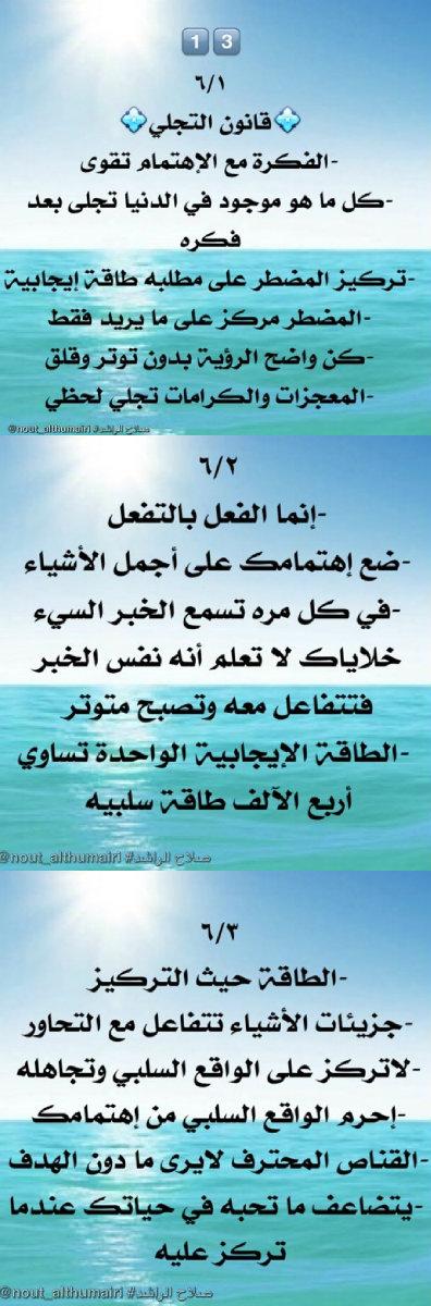 قانون التجلي 1 د صلاح الراشد Positive Notes Positive Quotes Islam Facts
