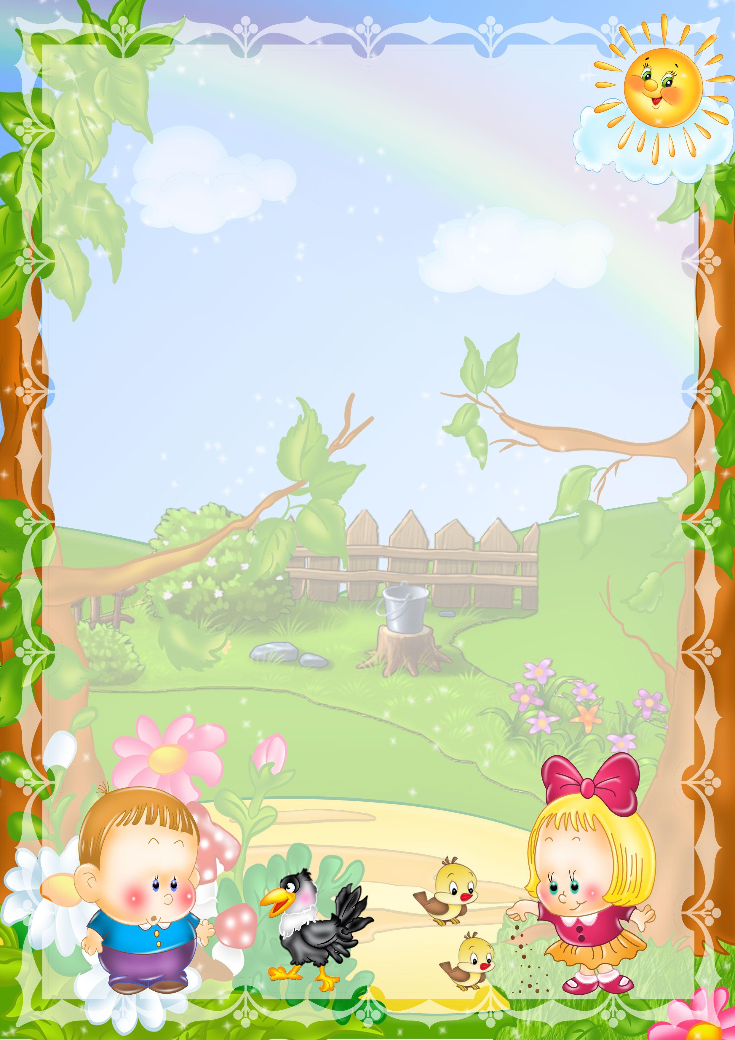 Картинка шаблон детский сад