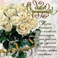 Kartinki Po Zaprosu Pozdravleniya S Dnem Rozhdeniya Podruge Happy Birthday Good Wishes Happy Birthday Cards Happy Birthday Images