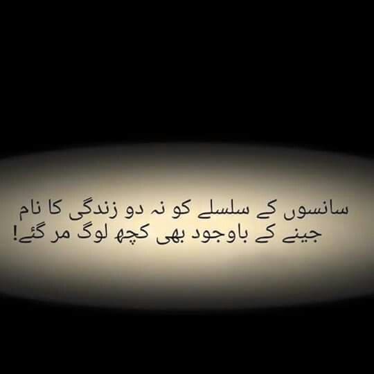 Urdu Tattoo Quotes: Pin By Adeena Faiz On Poetry
