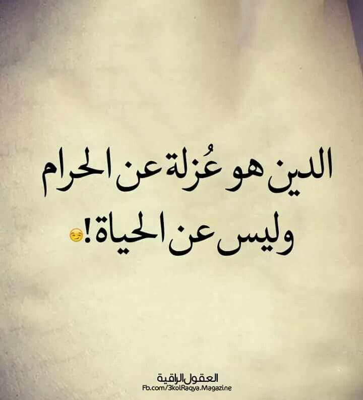 الدين هو عزلة عن الحرام وليس عن الحياة Lovely Quote Words Quotes