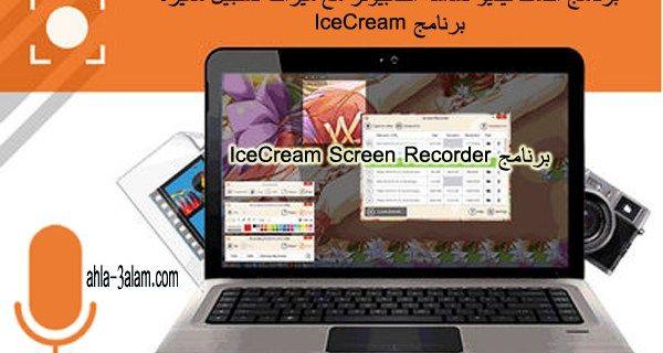 برنامج التقاط فيديو لشاشة الكمبيوتر التقاط صورة لسطح المكتب التقاط فيديو لسطح Screen Recorder Electronic Products Computer