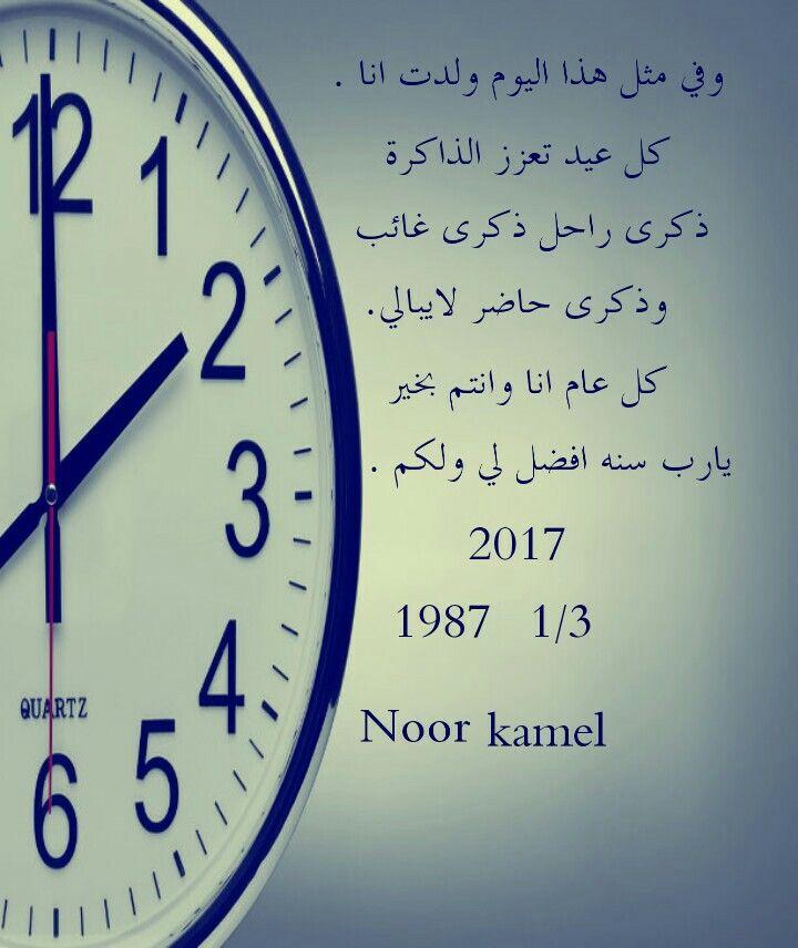 وفي مثل هذا اليوم ولدت انا Noor Kamel 1 3 Happy Birthday Pictures Birthday Pictures Happy Birthday