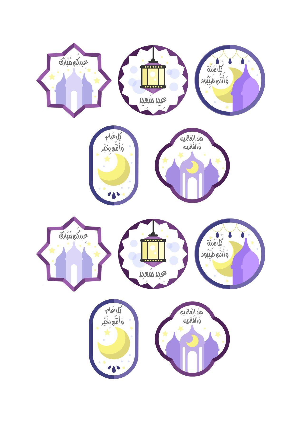 Ideas For Eid أفكار ومطبوعات للعيد Eid Stickers Eid Cards Ramadan Crafts
