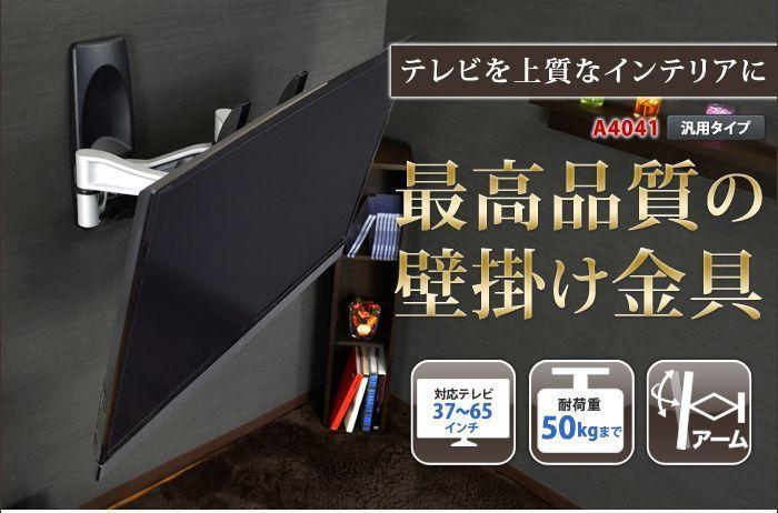 37 65型対応 超高品質テレビ壁掛け金具 上下左右アームタイプ A4041 壁掛け 金具 壁掛けテレビ 壁掛け