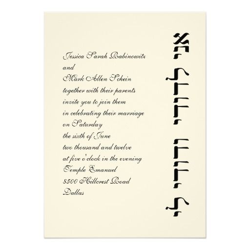 Hebrew Jewish Wedding Invitation Ani L Dodi Vert Jewish Wedding