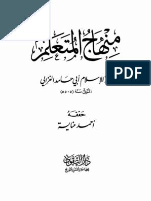 روح الاكسير في نسب الغوث سيدنا الرفاعي الكبير أبو الحسن علي بن الحسن الواسطي In 2020 Books Free Download Pdf Ebooks Free Books Download Books