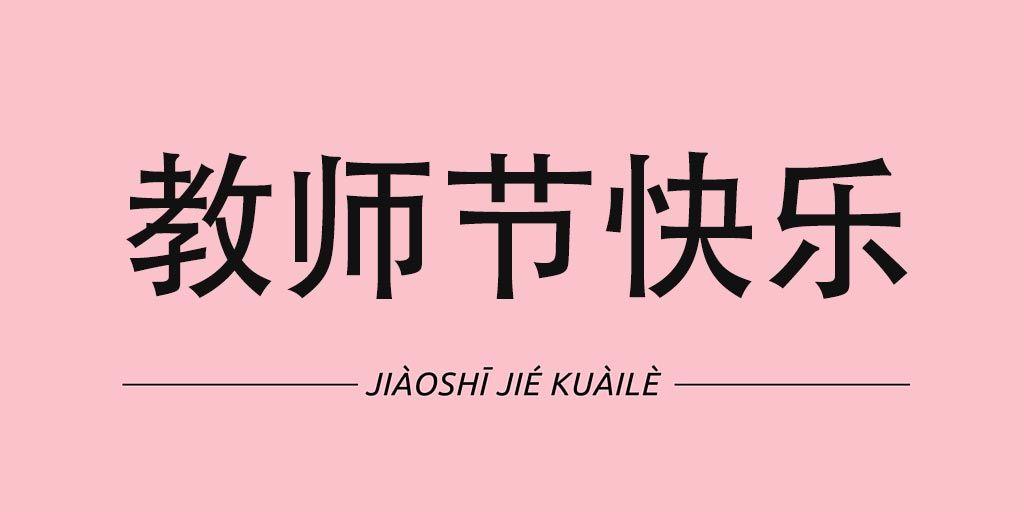 Wishing All Teachers A Happy Teacher S Day Chinese China