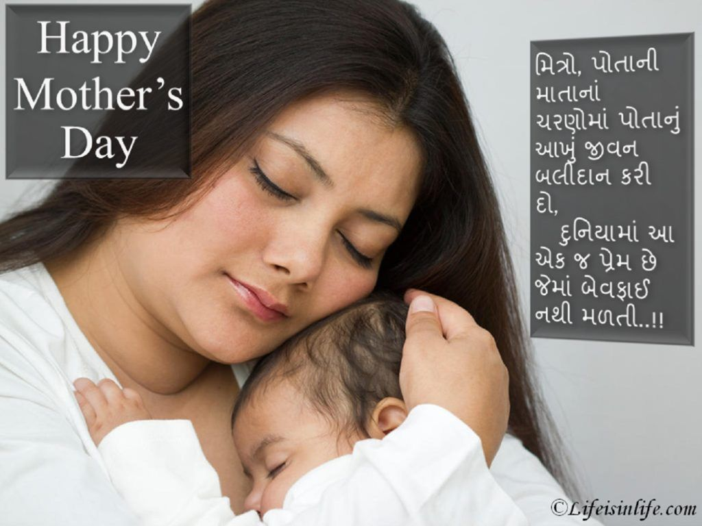 Mothers Day Quotes In Gujarati Images Mothers Day Quotes In