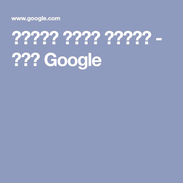 برواز ابيض واسود بحث Google Kindergarten Math Google Design
